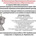 IV открытый турнир по интеллектуальным играм «Купель»