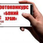 В Борисовской епархии объявлен фотоконкурс «Божий храм»