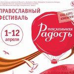Пасхальный фестиваль «Радость» пройдет в онлайн-формате