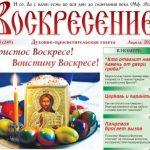 Тема нового номера газеты «Воскресение» — Пасха Христова