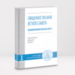 В Киевских духовных школах издан новый учебник для начинающих изучать Ветхий Завет