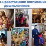 В рамках VI Белорусских Рождественских чтений состоялось заседание секции для учреждений дошкольного образования