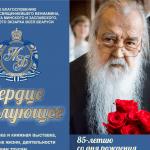 «Сердце милующее»: выставка, посвященная 85-летию митрополита Филарета