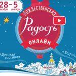 Программа онлайн-фестиваля «Рождественская Радость»