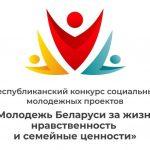 Молодежь Беларуси за жизнь, нравственность и семейные ценности