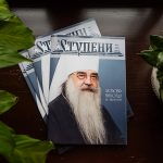 Подготовлен специальный выпуск журнала «Ступени», посвященный светлой памяти Владыки Филарета