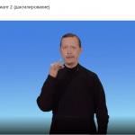 Видеословарь православной лексики русского жестового языка