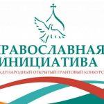 Конкурс малых грантов «Православная инициатива — 21» приглашает к участию