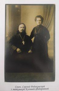 Айцец Сергій Радакоўскі з матушкай Ксеніяй Фёдараўнай.