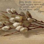 Праздник Входа Господня в Иерусалим в русской словесности