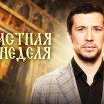 Телеканал «Спас» начал показ документального сериала «Страстная неделя»