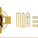 Московская духовная академия продолжает набор абитуриентов на обучение по дополнительным образовательным программам