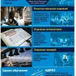 Минское духовное училище приглашает абитуриентов