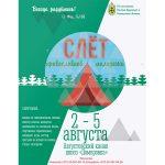 Идет регистрация на ежегодный слет православной молодежи Гродненской епархии