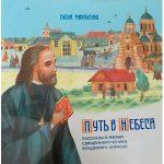 Вышла в свет книга «Путь в Небеса. Рассказы о жизни священномученика Владимира Хираско»
